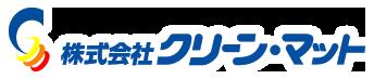株式会社クリーン・マット レンタルマット レンタルモップ サニタリー用品 ビル、オフィスクリーニング