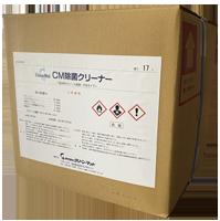 CM除菌クリーナー17L